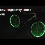 Где купить подсветку для велосипеда?