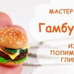 """Самодельный брелок """"Гамбургер"""""""