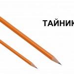 Как сделать шпаргалку в карандаше