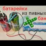 Мощные батарейки на воде на основе пивных банок