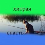 Новая хитрая снасть для донной ловли рыбы