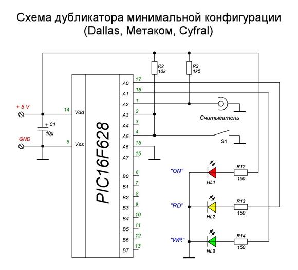 Программатор электронных ключей своими руками