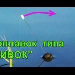 Поплавок Кивок для летней рыбалки