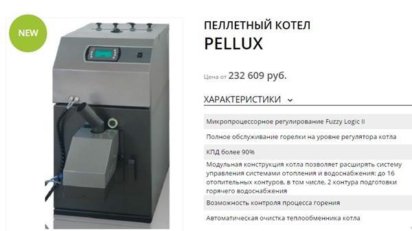 Pellux