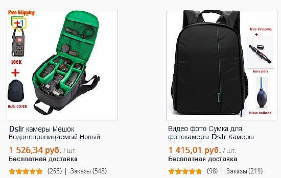 рюкзак для фотоаппарата из китая