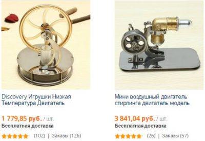 мотор Стирлинга