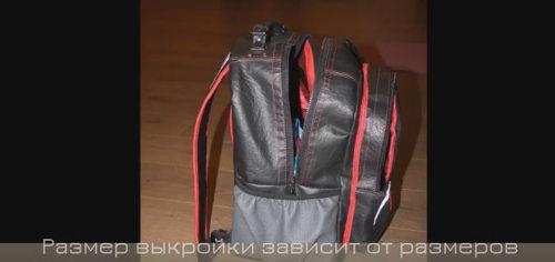 рюкзак для школы своими руками