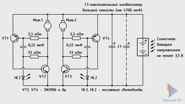 Схема робота на солнечной батарее