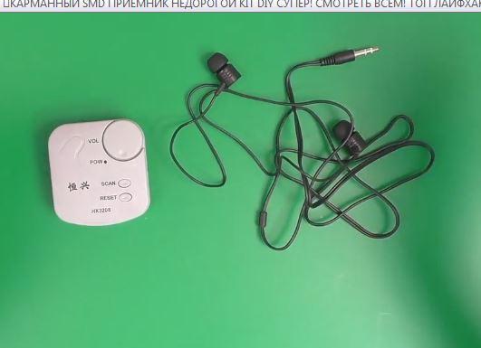 Набор карманного SMD радиоприемника