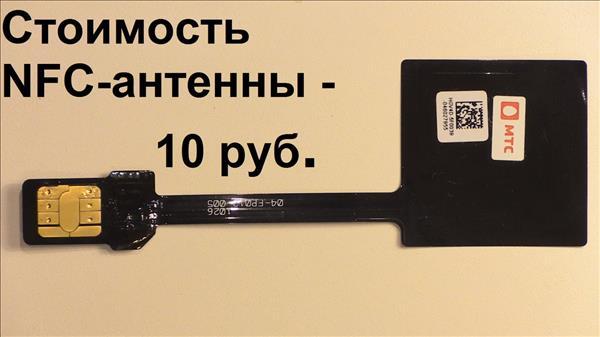NFC антенна для телефона