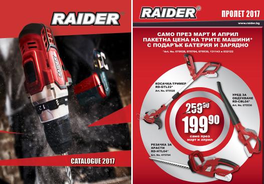 Электрические и моторизованные косилки травы RAIDER: обзор