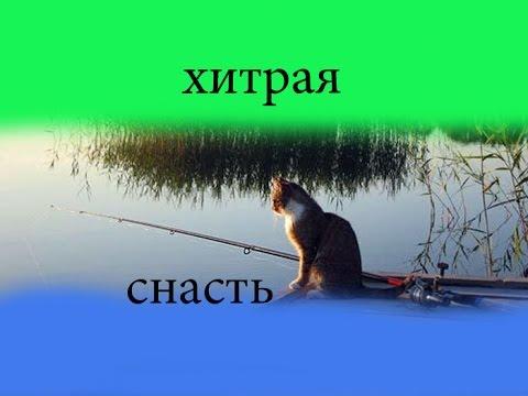 Хитрые снасти для рыбалки