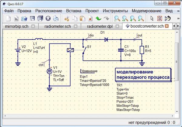 бесплатный симулятор схем