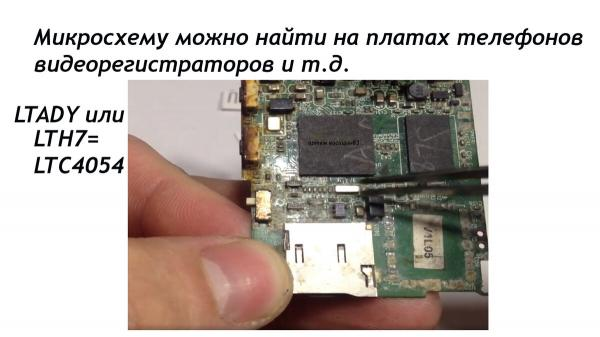 микросхема LTC4054 на плате