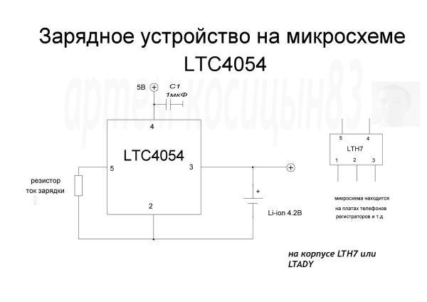 схема зарядного устройства на микросхеме LTC4054